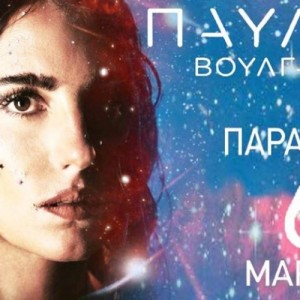 Η Παυλίνα Βουλγαράκη στο Club του Μύλου
