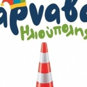 Κυκλοφοριακές ρυθμίσεις στην Ηλιούπολη για το καρναβάλι