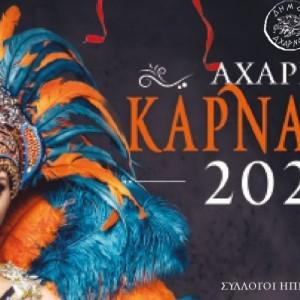 Δήμος Αχαρνών: Αναβολή αποκριάτικων εκδηλώσεων