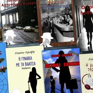 Παρουσίαση του συγγραφικού έργου του Στράτου Σιμιτζή