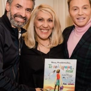 Παρουσίαση του νέου βιβλίου του Νίκου Μιχαλόπουλου: «Το πολύχρωμο παιδί»