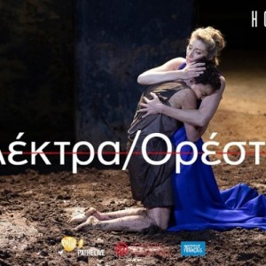 Ηλέκτρα / Ορέστης (εμπνευσμένο από τα έργα του Ευριπίδη)