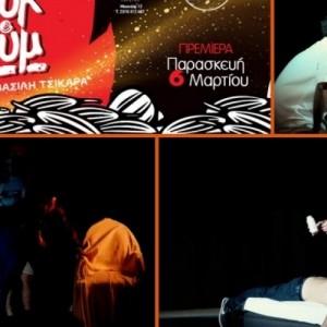 «Σουτζούκ Λουκούμ» κωμωδία του Βασίλη Τσικάρα