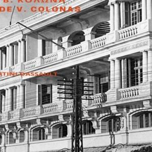 Διάλεξη του Βασίλη Κολώνα για την ανοικοδόμηση της Θεσσαλονίκης-ΑΝΑΒΑΛΛΕΤΑΙ