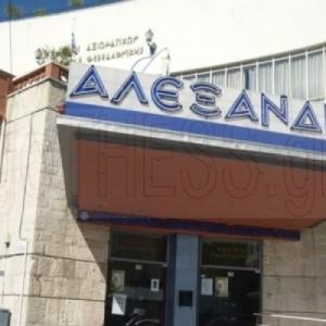 Αναβολή εκδηλώσεων στο Πολιτιστικό Κέντρο «Αλέξανδρος»