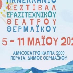 Οι υποψηφιότητες του 1ου Πανελλήνιου Φεστιβάλ Ερασιτεχνικού Θεάτρου Θερμαϊκού