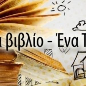 Η TV100 τιμά την παγκόσμια ημέρα ποίησης