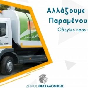 Οδηγίες για τα οικιακά απορρίμματα από τον Δήμο Θεσσαλονίκης