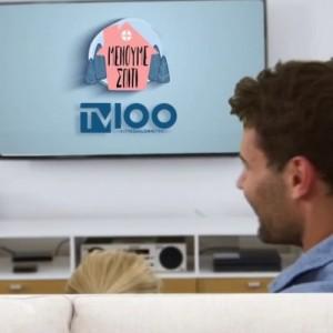 «Ο κόσμος μαζί» μια νέα εκπομπή στον FM100