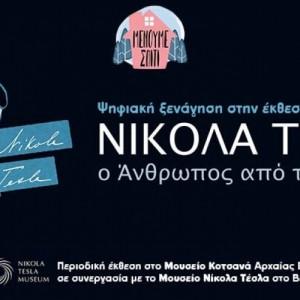 Ψηφιακή ξενάγηση στην έκθεση: «Νίκολα Τέσλα - Ο άνθρωπος από το μέλλον»