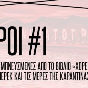 Project «Χώροι» από το Φεστιβάλ Κινηματογράφου Θεσσαλονίκης