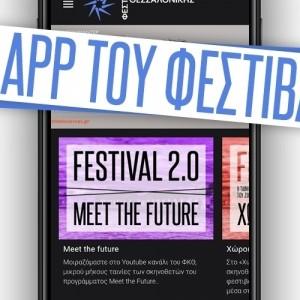 Νέα εφαρμογή του Φεστιβάλ Κινηματογράφου Θεσσαλονίκης για κινητά και tablet