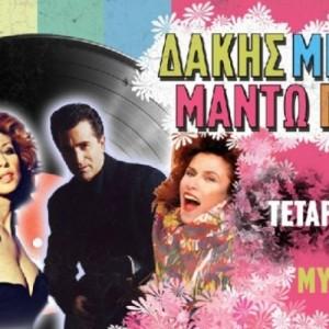 Οι .. «Back to the Future Superstars» Δάκης, Μπίγαλης, Μαντώ, Πωλίνα