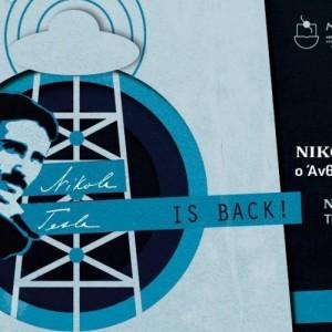 Νέα παράταση για την έκθεση: «Νίκολα Τέσλα - Ο άνθρωπος από το μέλλον»