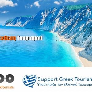 Έκθεση για τον Τουρισμό «Support Greek Tourism»