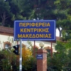 Τηλεδιάσκεψη της Επιτροπής Ποιότητας Ζωής της Περιφέρειας Κεντρικής Μακεδονίας