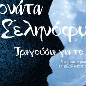 Η «Σονάτα του Σεληνόφωτος» του Γιάννη Ρίτσου και τραγούδια για το φεγγάρι