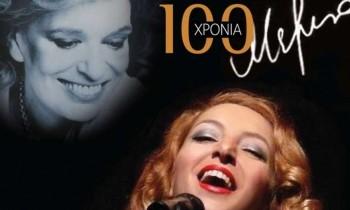 «100 χρόνια... Μελίνα» στο Θέατρο Κολοσσαίον