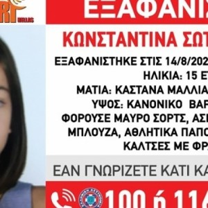 Amber Alert για εξαφάνιση 15χρονης από τη Θεσσαλονίκη