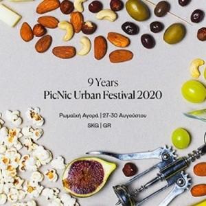 Πικ Νικ Urban Festival