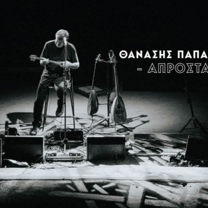 Ο Θανάσης Παπακωνσταντίνου επιστρέφει με διαδικτυακή συναυλία
