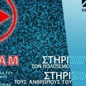 Διαδικτυακή δράση: «Μουσικές από το θέατρο και τον κινηματογράφο»