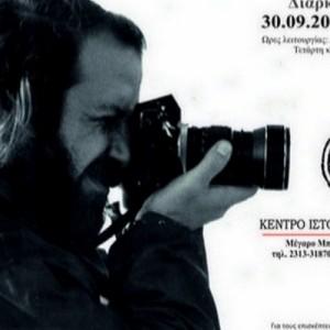 Έκθεση φωτογραφιών: «Ψυχή μου εσύ, Θεσσαλονίκη! Βασίλης Μποζίκης 1970-1980»
