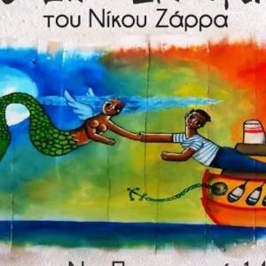 Έκθεση ζωγραφικής του Νίκου Ζάρρα