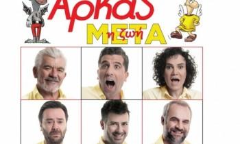 «Η Ζωή Μετά»: Οι ξεκαρδιστικές ιστορίες του Αρκά στο θέατρο Αριστοτέλειον