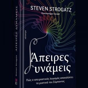 Steven Strogatz «Άπειρες δυνάμεις»