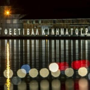 Τα βραβεία της Αγοράς του 61ου Φεστιβάλ Κινηματογράφου Θεσσαλονίκης
