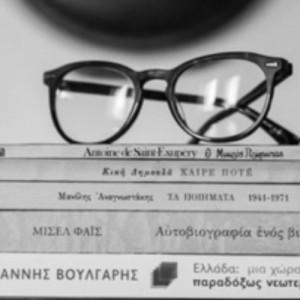 17η Διεθνής Έκθεση Βιβλίου Θεσσαλονίκης