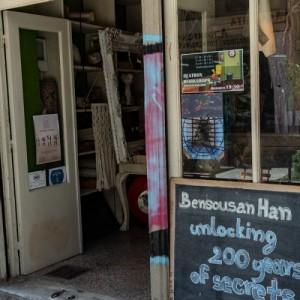 «Το Δέρμα της Πόλης» μπαίνει στο Μπενσουσάν Χαν