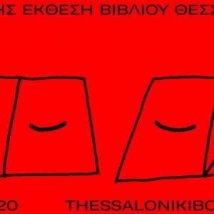 Το Φεστιβάλ στη Διεθνή Έκθεση Βιβλίου Θεσσαλονίκης