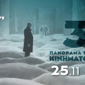 33ο Πανόραμα Ευρωπαϊκού Κινηματογράφου: Οι ταινίες του Διεθνούς Διαγωνιστικού τμήματος