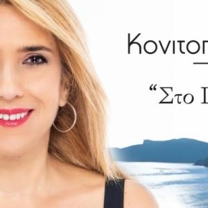 «Στο Πέλαγος»: κυκλοφόρησε το ολοκαίνουργιο single της Νάσιας Κονιτοπούλου
