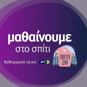 Εκπαιδευτική τηλεόραση - πρόγραμμα   Δευτέρας 23 Νοεμβρίου
