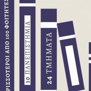 2η διοργάνωση του λογοτεχνικού βραβείου «Γκονκούρ Ελλάδας»