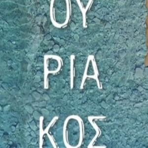 Αρχαιολογική ταινία «Ούριακος, αυτό το κάτι» της Ελένης Στούμπου-Κατσαμούρη