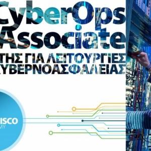 ΚΕΔΗΘ: Δήλωση συμμετοχής στο πρόγραμμα «CyberOps Associate»