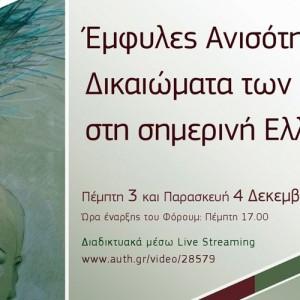 Έμφυλες Ανισότητες και Δικαιώματα των Γυναικών στη σημερινή Ελλάδα