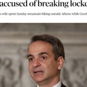 Politico: «Ο Μητσοτάκης κατηγορείται ότι παραβίασε τους όρους του lockdown»