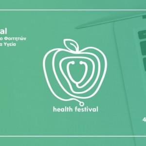 Health Festival - 2ο Πανελλήνιο Συνέδριο Φοιτητών Ιατρικής για την Δημόσια Υγεία