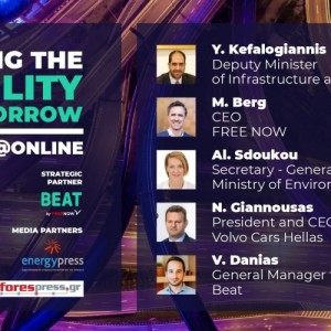 Shaping the Mobility of Tomorrow  - Οι νέες ευκαιρίες   της ηλεκτροκίνησης