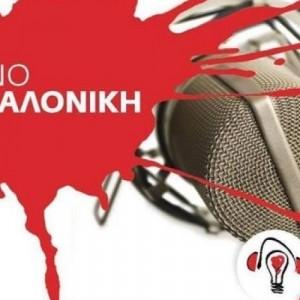 Στα δικαστήρια η λειτουργία του «Κόκκινου» Θεσσαλονίκης