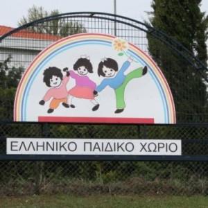 Ο Δήμος Λαγκαδά στηρίζει το Ελληνικό Παιδικό Χωριό στο Φίλυρο