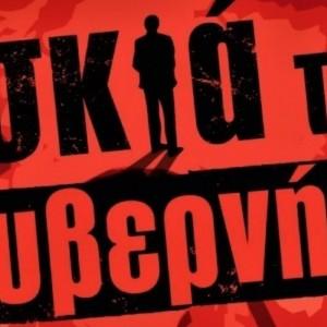 Άρης Σφακιανάκης: «Η σκιά του κυβερνήτη»
