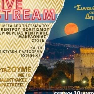 «Συναυλία - Αφιέρωμα σε δημιουργούς της Θεσσαλονίκης»