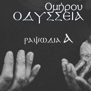 «Ομήρου Οδύσσεια» του Δημήτρη Μαρωνίτη, διαδικτυακά στην ιστοσελίδα του ΚΘΒΕ