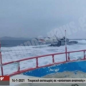 Ίμια: Τουρκική ακταιωρός παρενοχλεί ελληνικό αλιευτικό